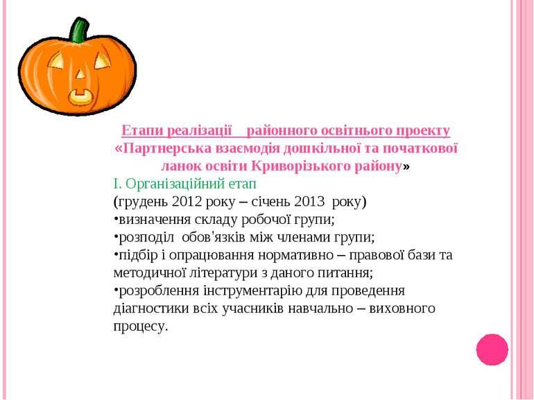 Етапи реалізації районного освітнього проекту «Партнерська взаємодія дошкільн...