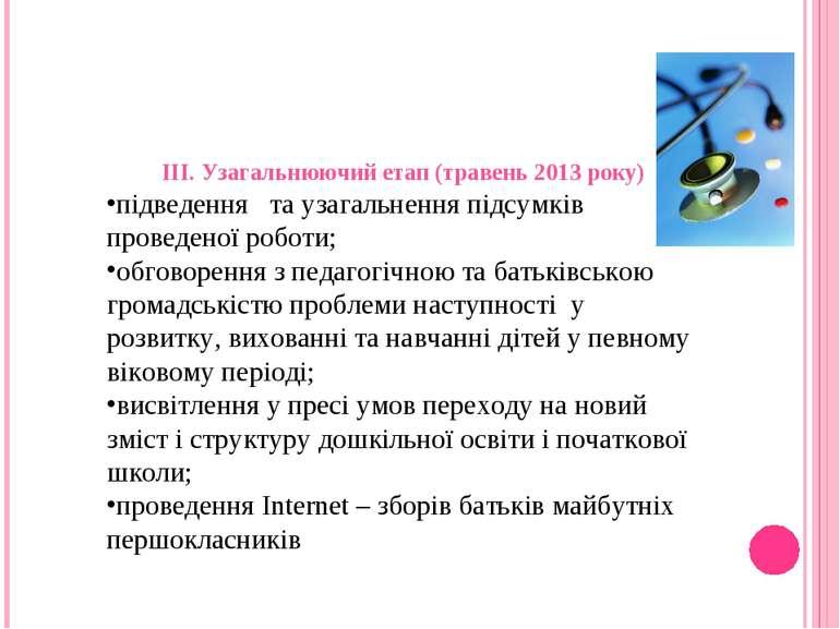 ІІІ. Узагальнюючий етап (травень 2013 року) підведення та узагальнення підсум...