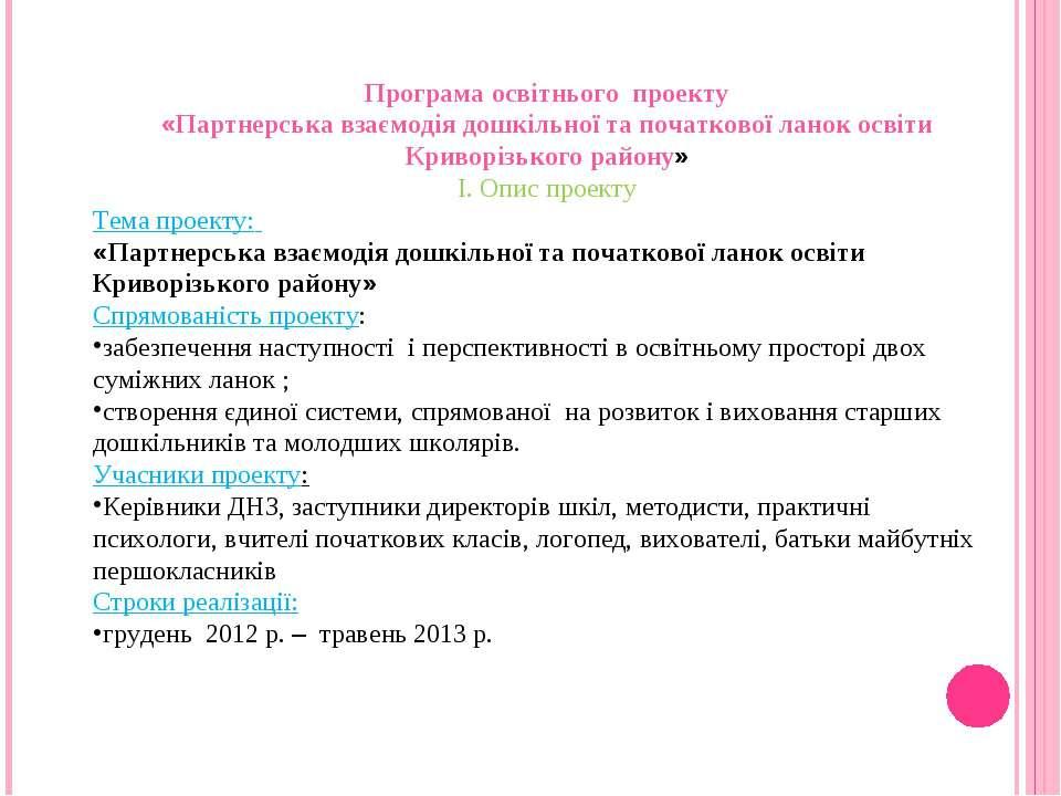 Програма освітнього проекту «Партнерська взаємодія дошкільної та початкової л...