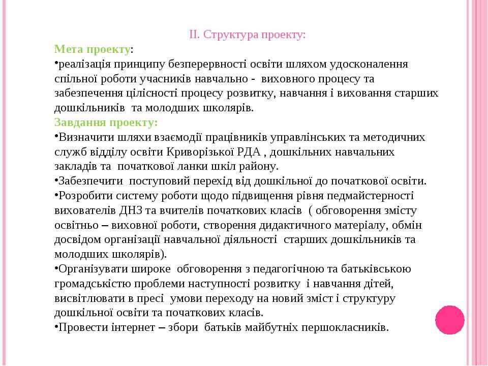 ІІ. Структура проекту: Мета проекту: реалізація принципу безперервності освіт...