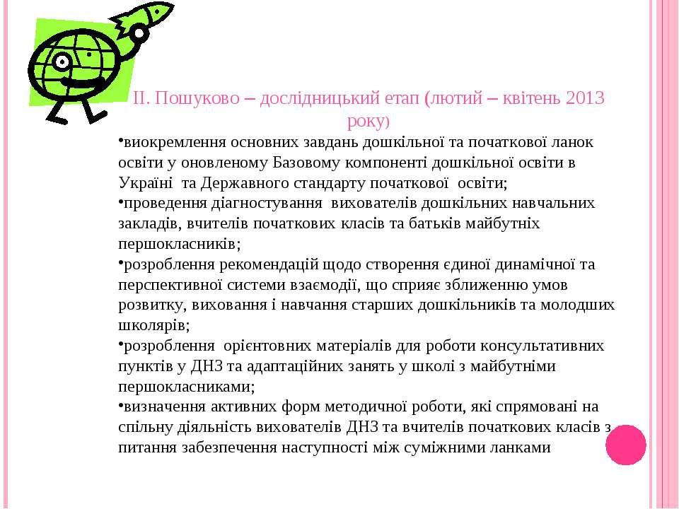 ІІ. Пошуково – дослідницький етап (лютий – квітень 2013 року) виокремлення ос...