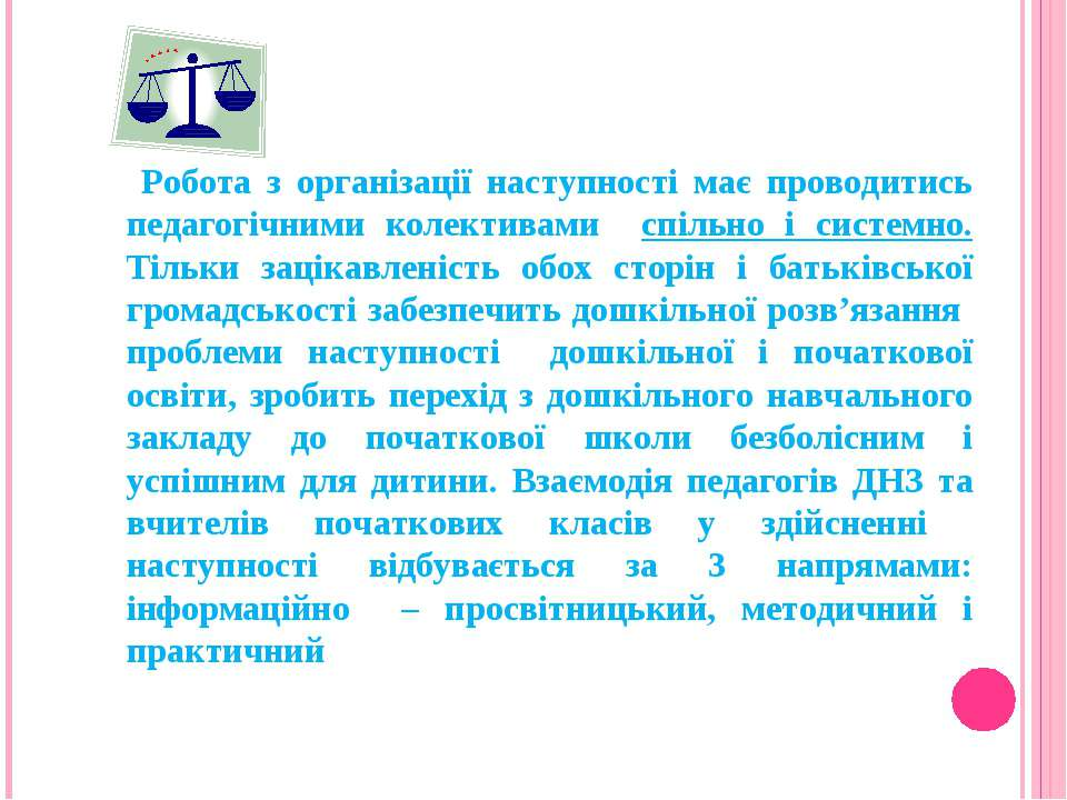 Робота з організації наступності має проводитись педагогічними колективами сп...