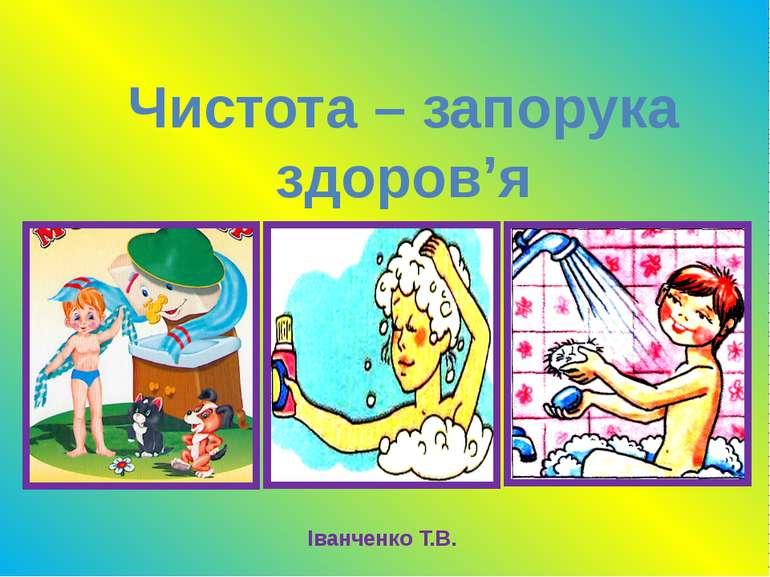 Іванченко Т.В. Чистота – запорука здоров'я