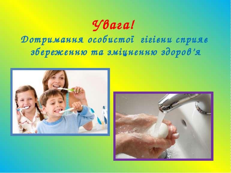 Увага! Дотримання особистої гігієни сприяє збереженню та зміцненню здоров'я