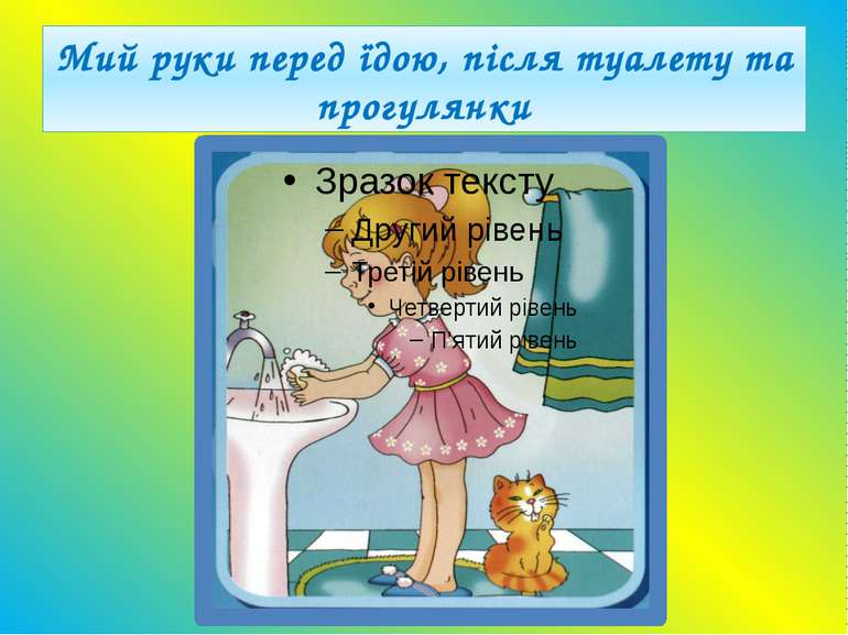 Чистота – запорука здоров я - презентація з основ безпеки ... 6e0f8113154e9
