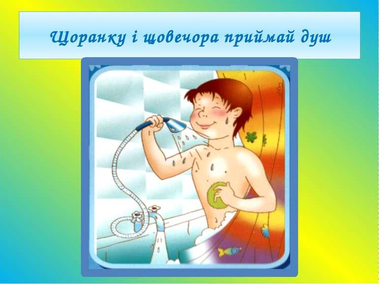 Щоранку і щовечора приймай душ