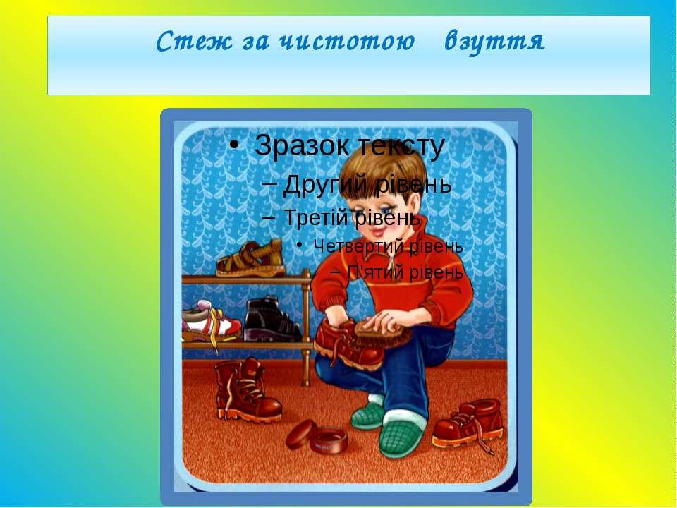 Стеж за чистотою взуття