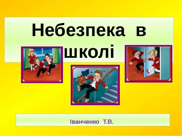 Іванченко Т.В. Небезпека в школі