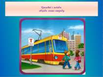 Трамваї і поїзди обходь лише спереду