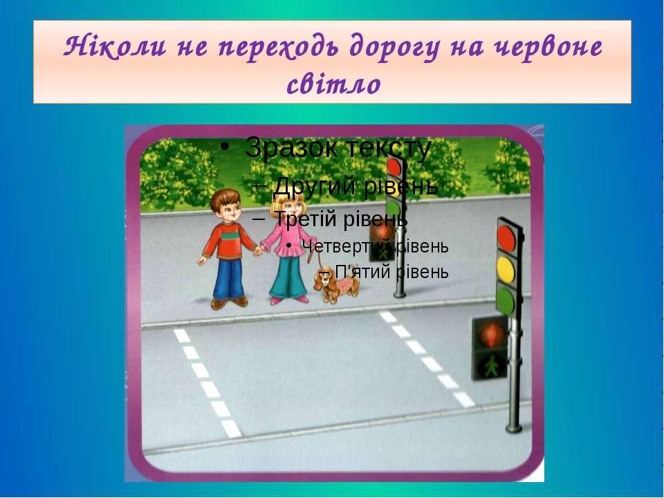 Ніколи не переходь дорогу на червоне світло