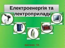 Іванченко Т.В. Електроенергія та електроприлади