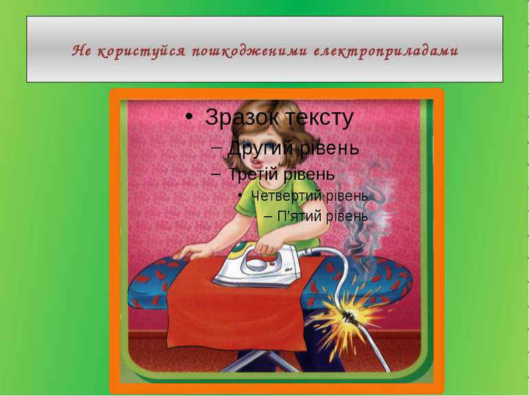 Не користуйся пошкодженими електроприладами
