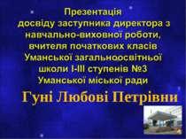 Гуні Любові Петрівни