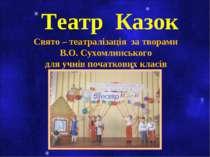 Театр Казок Свято – театралізація за творами В.О. Сухомлинського для учнів по...