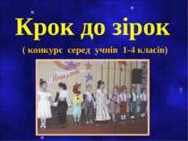 Крок до зірок ( конкурс серед учнів 1-4 класів)