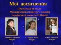 Мої досягнення Переможці ІІ етапу Міжнародного конкурсу знавців української м...