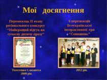 """Мої досягнення Переможець ІІ етапу регіонального конкурсу """"Найкращий відгук н..."""