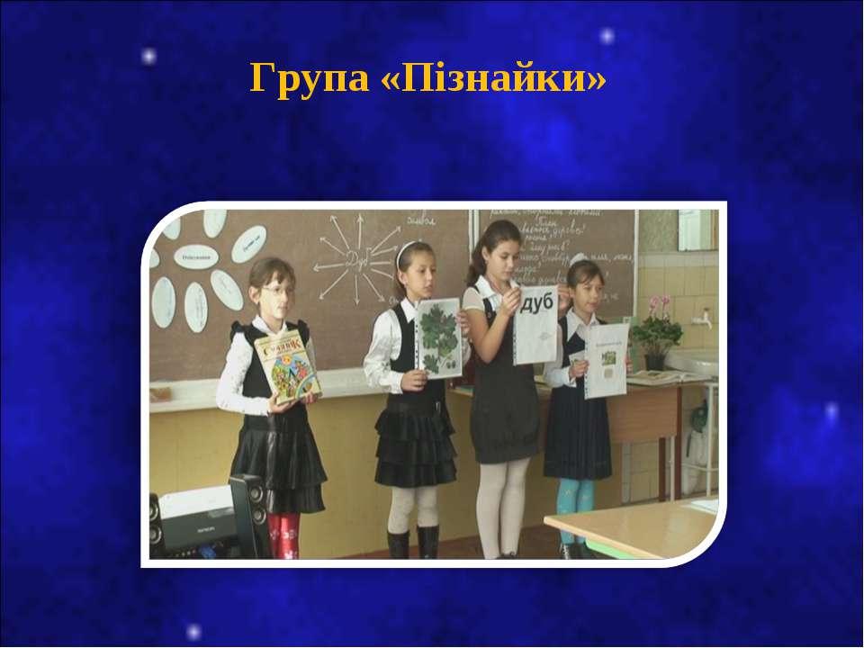 Група «Пізнайки»