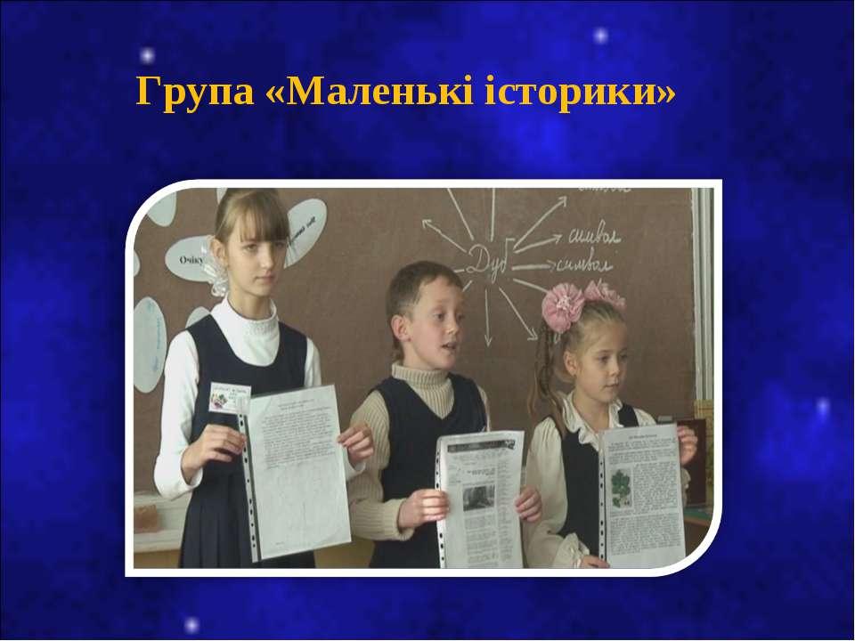 Група «Маленькі історики»