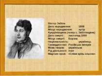 Віктор Забіла Дата народження: 1808 Місце народження: хутір Кукуріківщина (те...