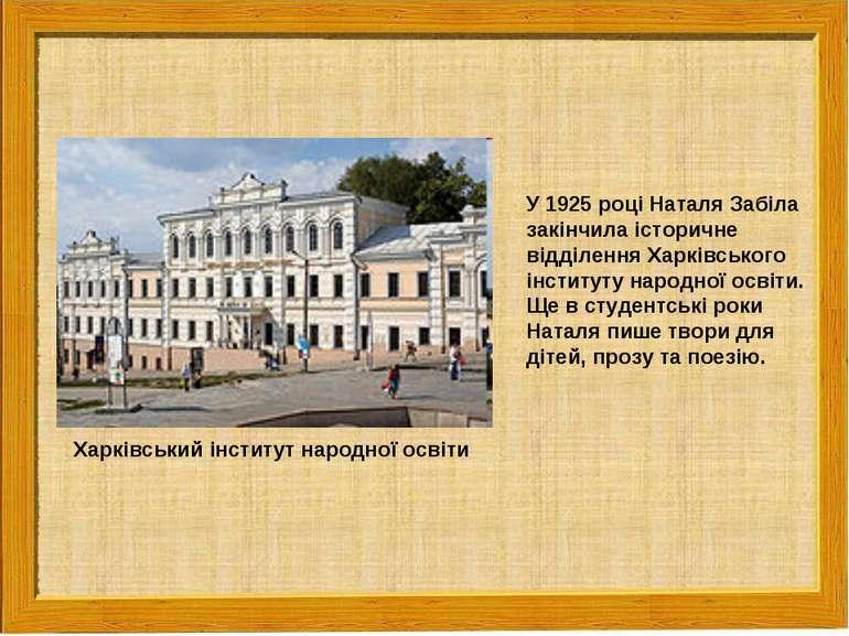 Харківський інститут народної освіти У 1925 році Наталя Забіла закінчила істо...