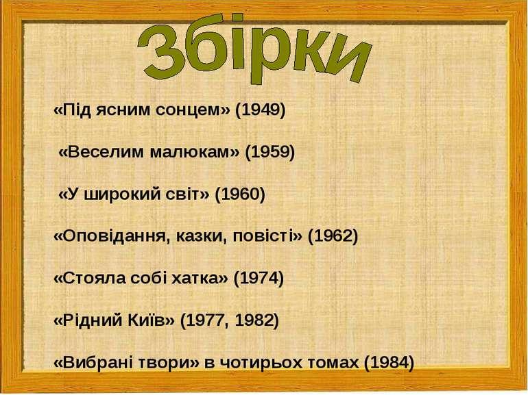 «Під ясним сонцем» (1949) «Веселим малюкам» (1959) «У широкий світ» (1960) «О...