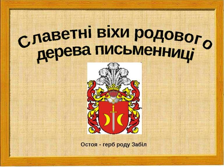 Остоя - герб роду Забіл