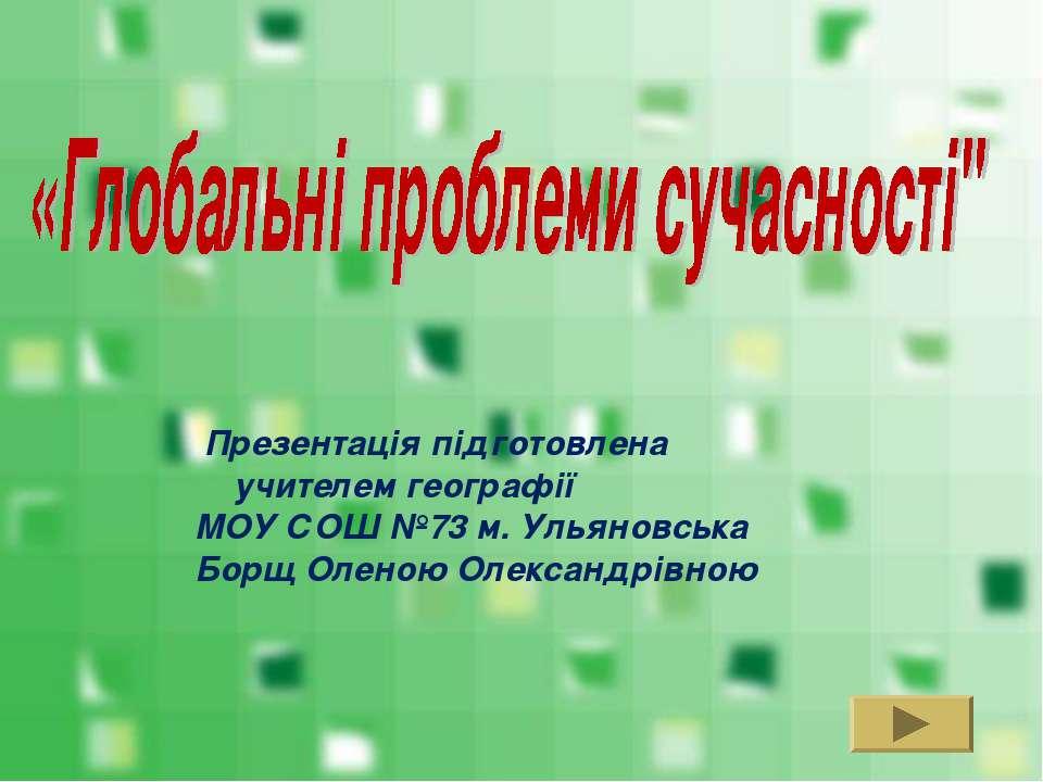 Презентація підготовлена учителем географії МОУ СОШ №73 м. Ульяновська Борщ О...