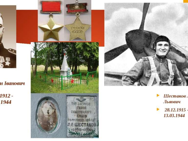 Шестаков Лев Львович Шестаков Лев Львович 28.12.1915 - 13.03.1944