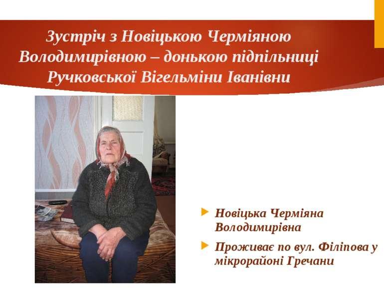 Новіцька Черміяна Володимирівна Новіцька Черміяна Володимирівна Проживає по в...