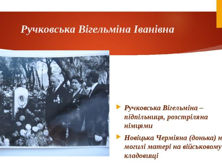 Ручковська Вігельміна – підпільниця, розстріляна німцями Ручковська Вігельмін...