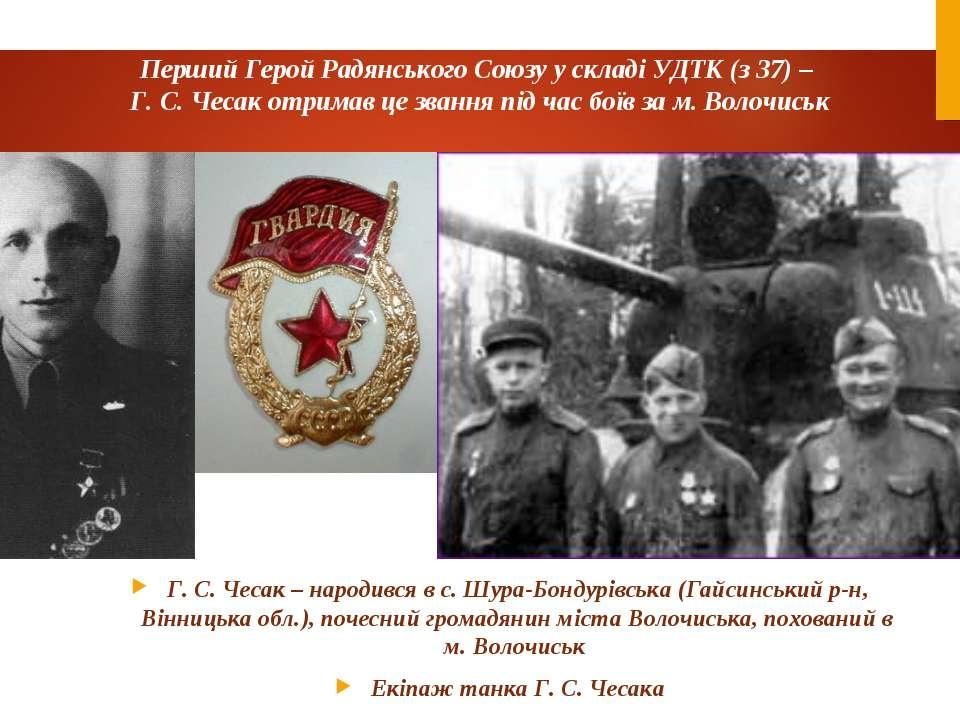 Г. С. Чесак – народився в с. Шура-Бондурівська (Гайсинський р-н, Вінницька об...