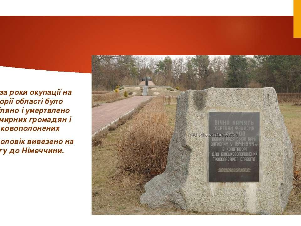 Усього за роки окупації на території області було розстріляно і умертвлено 47...
