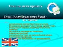"""Тема та мета проекту Тема: """"Англійська мова і фах - за і проти"""" Мета: Актуалі..."""