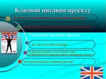 Ключові питання проекту Що таке технічний переклад? Як можна орієнтуватися у ...