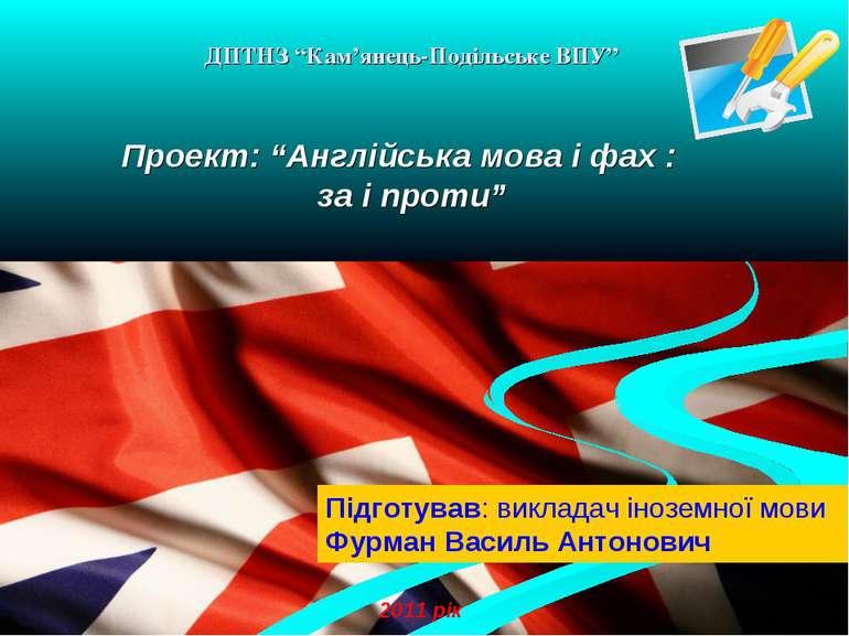 """ДПТНЗ """"Кам'янець-Подільське ВПУ"""" Проект: """"Англійська мова і фах : за і проти""""..."""