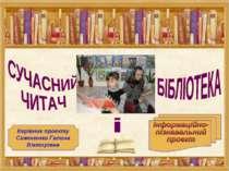 Керівник проекту Симоненко Галина Вікторівна