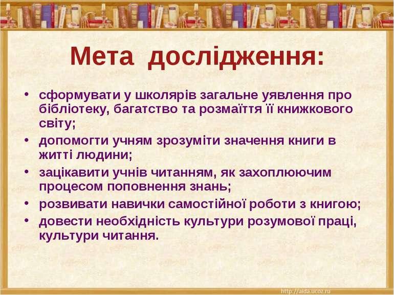Мета дослідження: сформувати у школярів загальне уявлення про бібліотеку, баг...