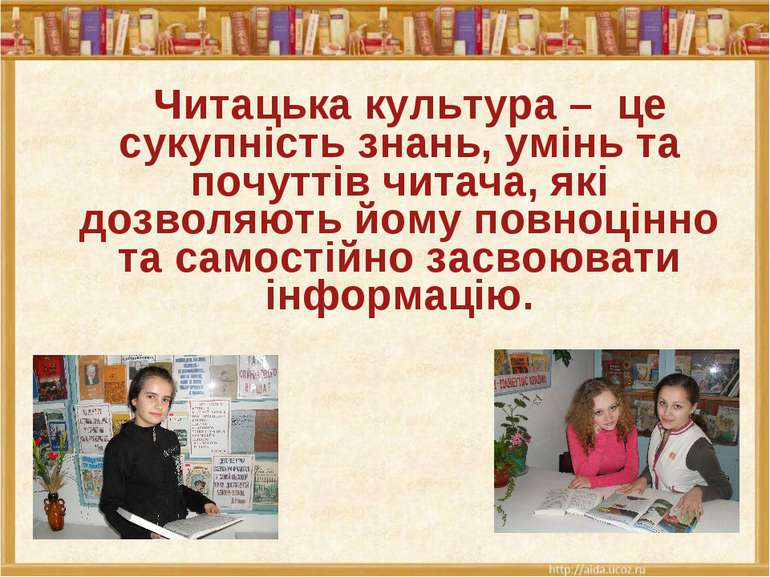 Читацька культура – це сукупність знань, умінь та почуттів читача, які дозвол...