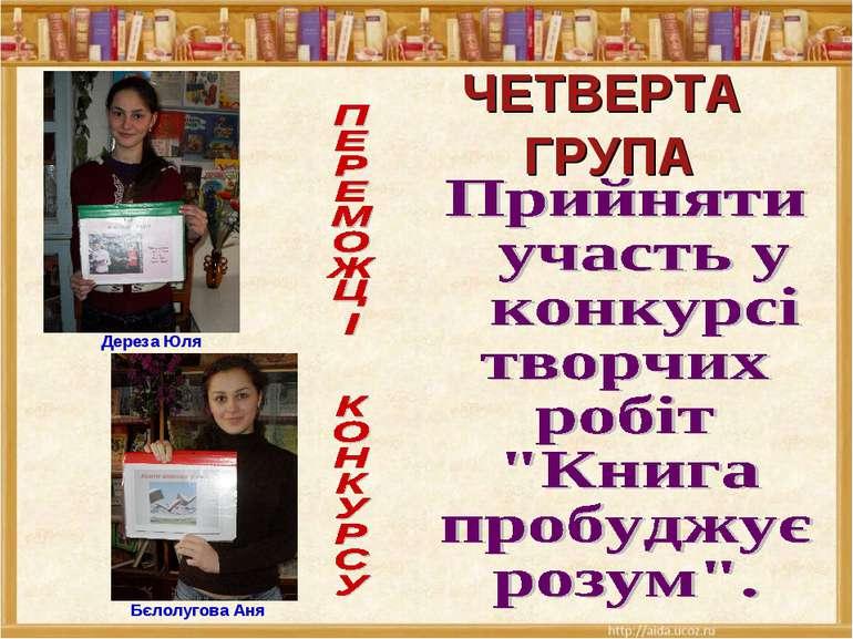 ЧЕТВЕРТА ГРУПА Дереза Юля Бєлолугова Аня