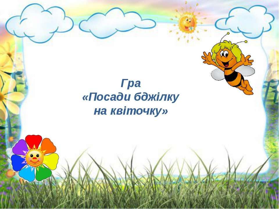 Гра «Посади бджілку на квіточку»