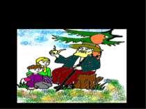Білка стрибає з дерева на дерево, слово передається з уст в уста