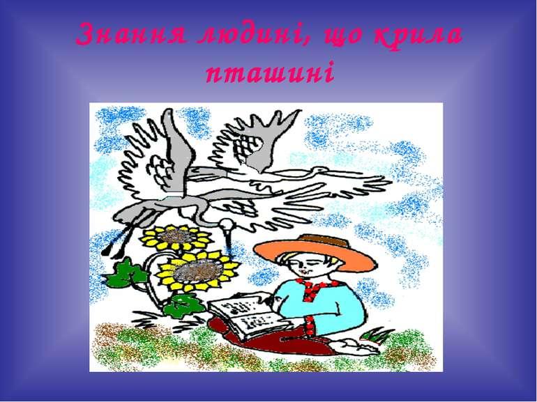 Знання людині, що крила пташині
