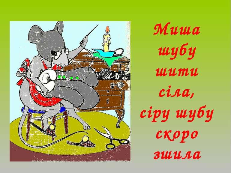 Миша шубу шити сіла, сіру шубу скоро зшила