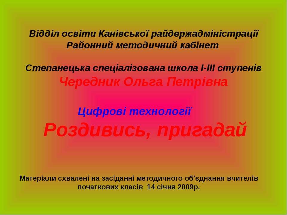 Відділ освіти Канівської райдержадміністрації Районний методичний кабінет Сте...