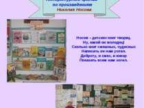 Литературный ералаш по произведениям Николая Носова Носов – детских книг твор...