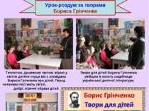 Урок-роздум за творами Бориса Грінченка Теплотою, душевним тактом, вірою у св...