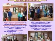 Урок доброти за творами Василя Сухомлинського Твори Сухомлинського - то щирі ...