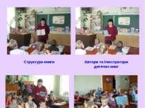Бібліотечний урок 2-А клас Структура книги Автори та ілюстратори дитячих книг...