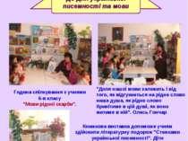 До Дня української писемності та мови Година спілкування з учнями 6-в класу ...